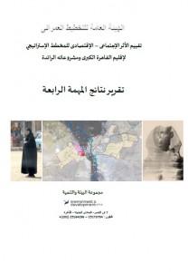 Socio Economic Report Egypt