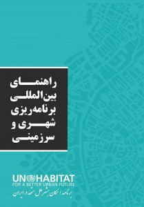 UN Habitat publishes Persian version of Int'l Guidelines on Urban and Territorial Planning1